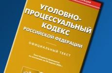 Прокуратура разъясняет. Внесены изменения в Уголовно-процессуальный кодекс РФ.
