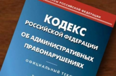 Внесены изменения в Кодекс Российской Федерации об административных правонарушения