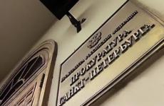 Организация приема граждан в органах прокуратуры Санкт-Петербурга