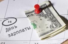 В Малой Вишере по требованию прокуратуры работникам организации выплачена зарплата на сумму более 790 тыс. рублей