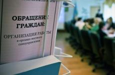 В Демянске заместитель главы районной администрации оштрафован за нарушение порядка рассмотрения обращений граждан
