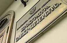 На должность прокурора Кронштадтского района назначен советник юстиции Юрьев Константин