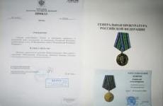 ЦФО, Транспортная прокуратура (В)