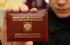 , ФССП России