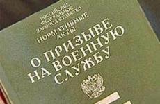 Киришским городским судом рассмотрено уголовное дело по обвинению в уклонении от прохождения военной службы