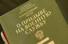 Прокуратурой Печенгского района выявлены нарушения законодательства о воинском учете