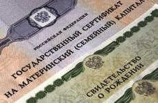 Порядок единовременной выплаты в размере 20 тыс. руб. из средств материнского капитала