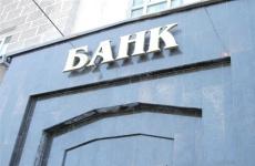 В Республике Адыгея предъявлено обвинение руководителю акционерного коммерческого банка злоупотребившего своими полномочиями