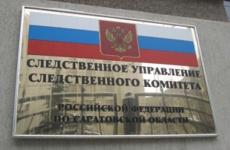 ПФО, Саратовская область
