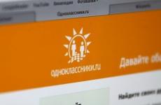 СМИ: Регионы обяжут отслеживать реакцию соцсетей на действия властей