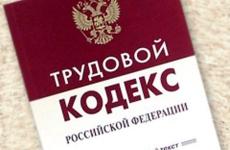 Печорской транспортной прокуратурой приняты меры по защите трудовых прав работника пассажирской компании