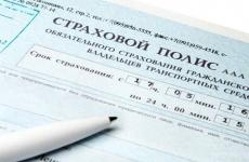 Изменения в Положение Банка России в части правил обязательного страхования гражданской ответственности владельцев транспортных средств