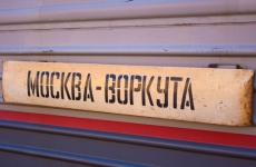 В Республике Коми вынесен приговор за кражу имущества  пассажира  поезда