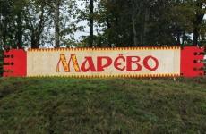 В Марево по требованию прокуратуры несанкционированная свалка ликвидирована