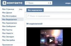 По иску прокурора области признаны экстремистскими видеоролики, размещенные на страницах социальной сети «ВКонтакте»