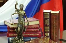 Внесены изменения в Уголовный кодекс Российской Федерации