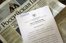 О порядке применения постановления Государственной Думы Федерального Собрания Российской Федерации «Об объявлении амнистии »
