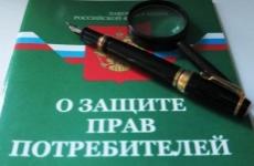 Сыктывкарской транспортной прокуратурой приняты меры  в целях защиты прав потребителей