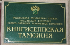 Ленинград-Финляндской транспортной прокуратурой приняты меры к устранению нарушений при осуществлении Кингисеппской таможней валютного контроля