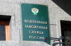 Центральной оперативной таможней ФТС России удовлетворен протест Ивановского транспортного прокурора