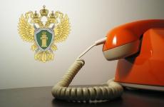 Прокуратура области проводит «горячую» телефонную линию по вопросам несоблюдения прокурорскими работниками законодательства о противодействия коррупции
