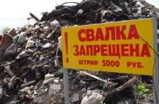 В Бокситогорском районе ликвидирована несанкционированная свалка