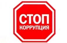 Разработана методика исследования оценки уровня коррупции в субъектах Российской Федерации