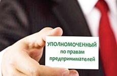В прокуратуре Мурманской области состоялось заседание Общественного Совета по защите прав предпринимателей