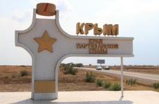 КФО, Республика Крым