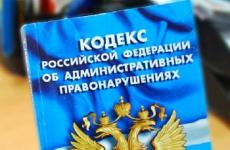 Прокуратурой Волосовского района выявлен факт нецелевого расходования средств бюджета муниципального образования