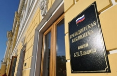 Югра расширяет сотрудничество с Президентской библиотекой