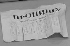 В Любытино местная жительница предстанет перед судом за фиктивную постановку на учет граждан Армении