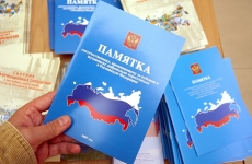 Уточнены положения государственной программы по переселению в Россию соотечественников, проживающих за рубежом