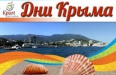В Крыму планируют производить косметику из грязи