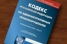 Конституционный суд разъяснил порядок применения административного законодательства