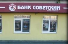 Направлено в суд уголовное дело в отношении бывшего председателя правления Банка «Советский», обвиняемого в хищении 1,7 млрд рублей