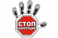Утверждена программа по антикоррупционному просвещению обучающихся на 2019 год