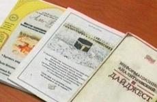 Верховный суд России вынес приговор 12 террористам из Башкирии