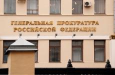 Заместитель Генерального прокурора РФ Леонид Коржинек принял участие в заседании Пленума Верховного Суда РФ